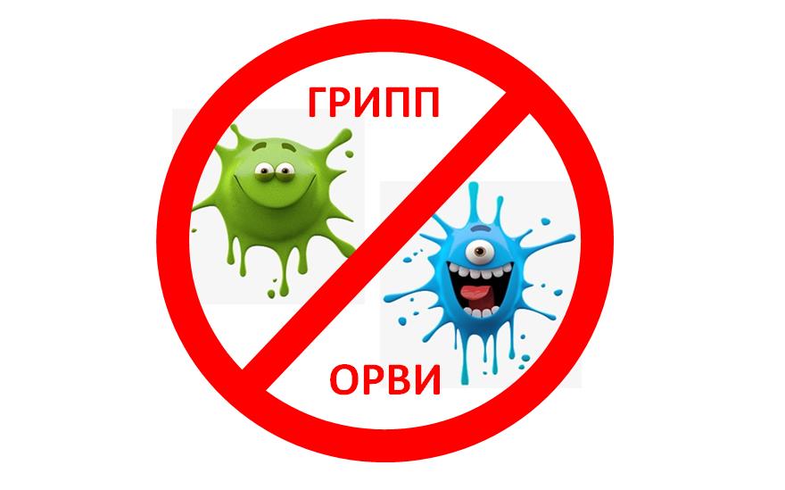 Картинки орви и гриппа